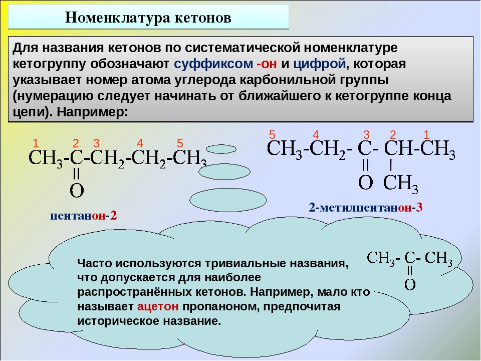 """Презентация по химии """"Альдегиды и кетоны"""" (10 класс) Пентанон"""