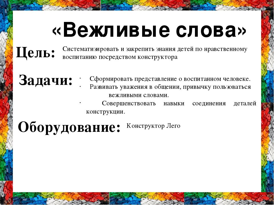 «Вежливые слова» Цель: Систематизировать и закрепить знания детей по нравств...