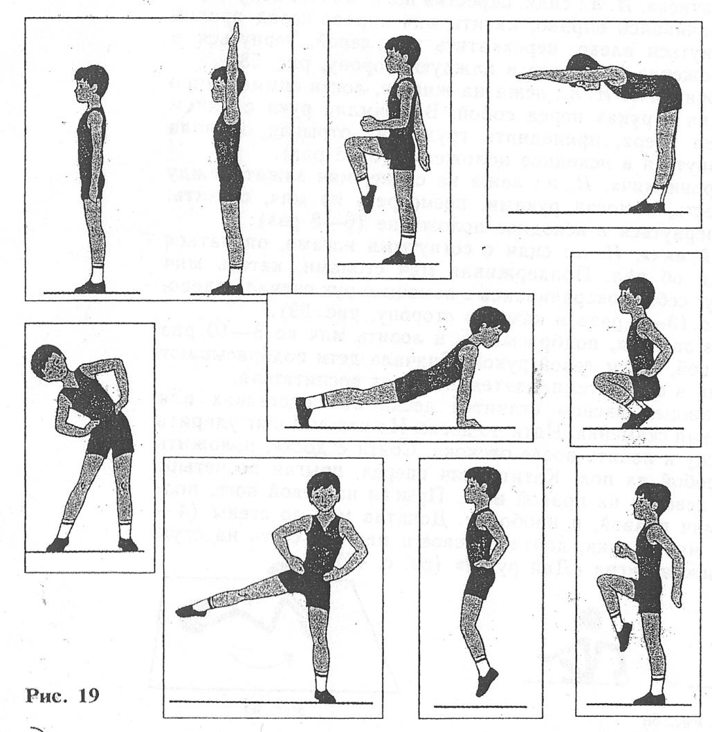 все движения на физкультуру с картинками без его участия