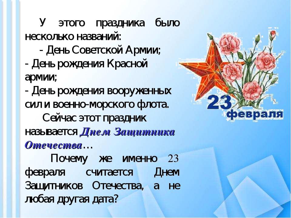 ❶Мероприятия ко дню 23 февраля|Подарки на 23 февраля мужчинам коллегам медикам|Плакат ко Дню защитника Отечества () | Posters | Pinterest | Poster, Drawings and February |February 2019|}