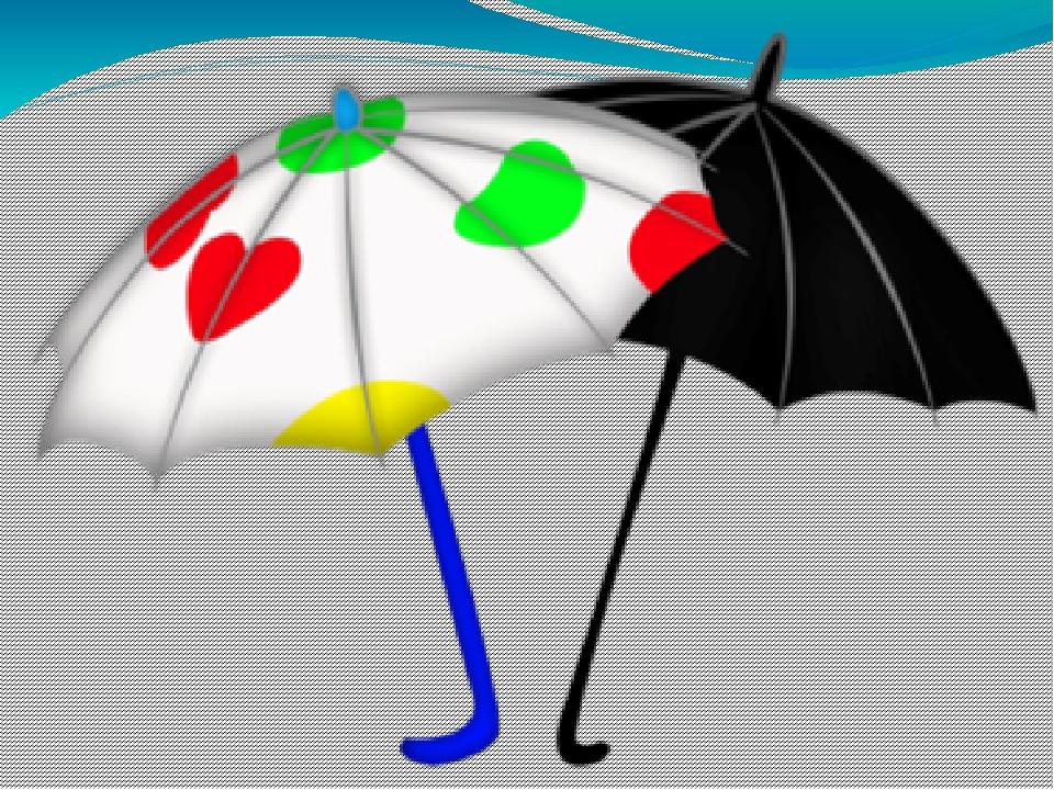 картинки с зонтиком сказочными