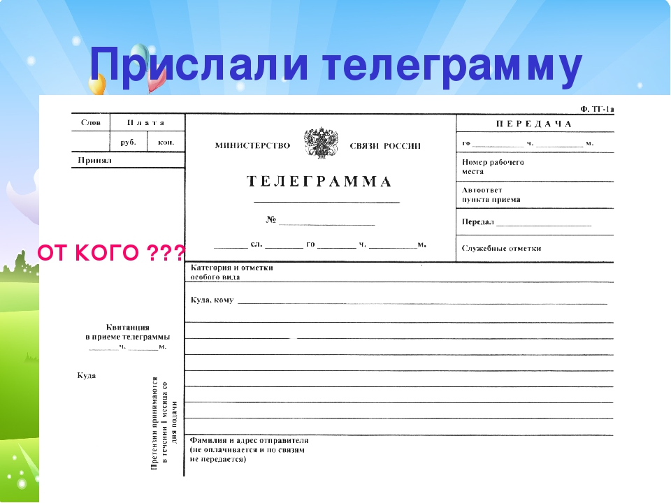 картинка бланка телеграммы позже