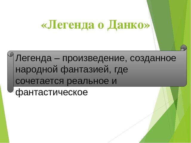 prezentatsiya-na-temu-legenda-o-danko-temu-moya-lyubimaya