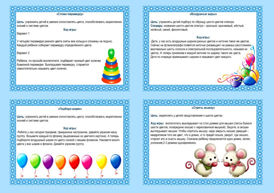 Программа шпаргалка картотека доу радуга в игр