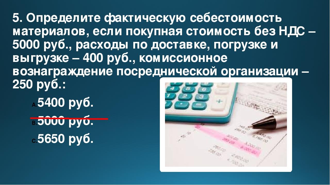 бухгалтер по расчётам с поставщиками