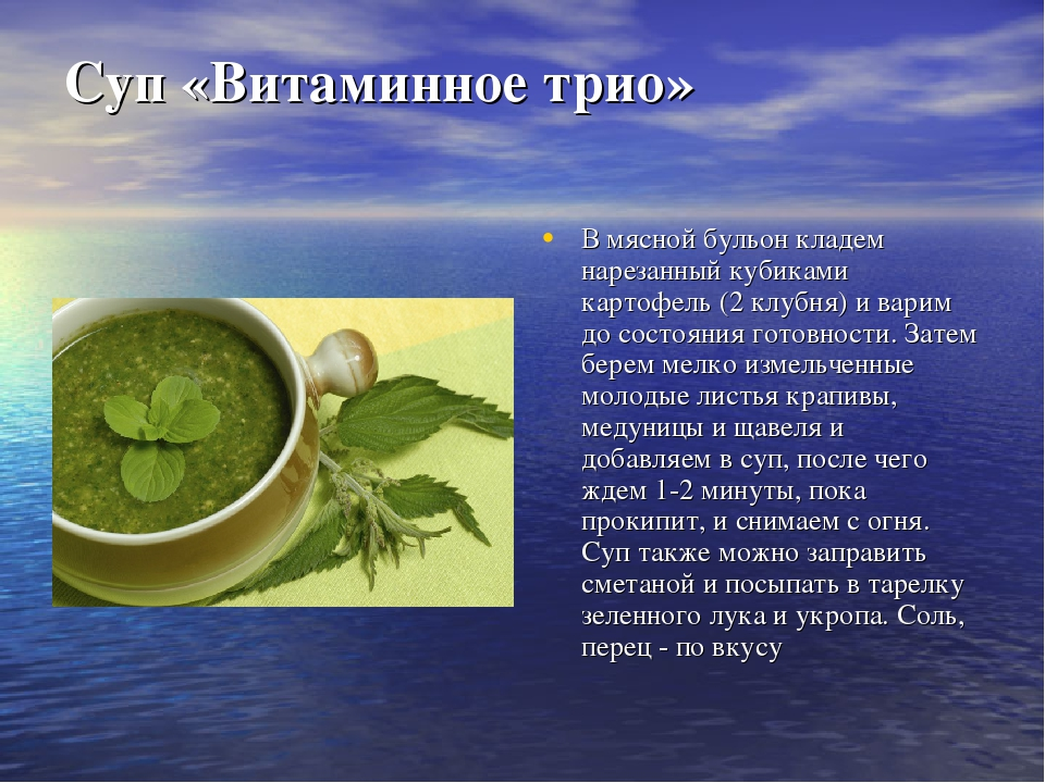 Суп «Витаминное трио» В мясной бульон кладем нарезанный кубиками картофель (2...