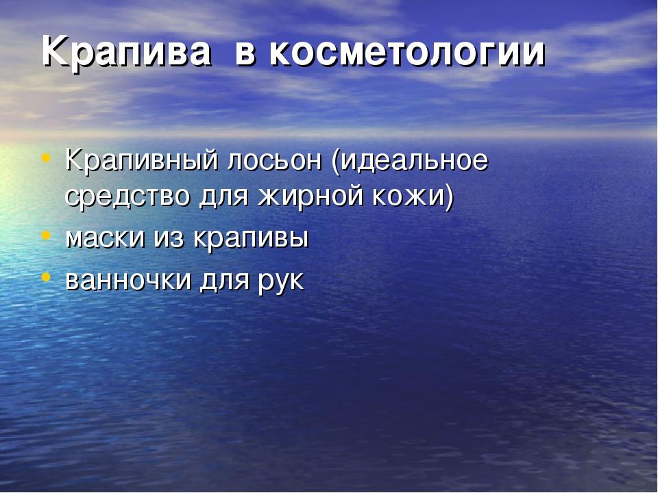 Крапива в косметологии Крапивный лосьон (идеальное средство для жирной кожи)...