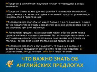 Предлоги в английском и русском языках не совпадают в своих значениях. Предло
