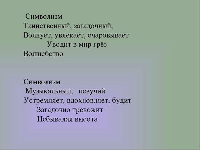 Реферат по литературе на тему символизм 4583