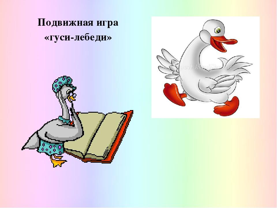 Игра гуси лебеди картинки