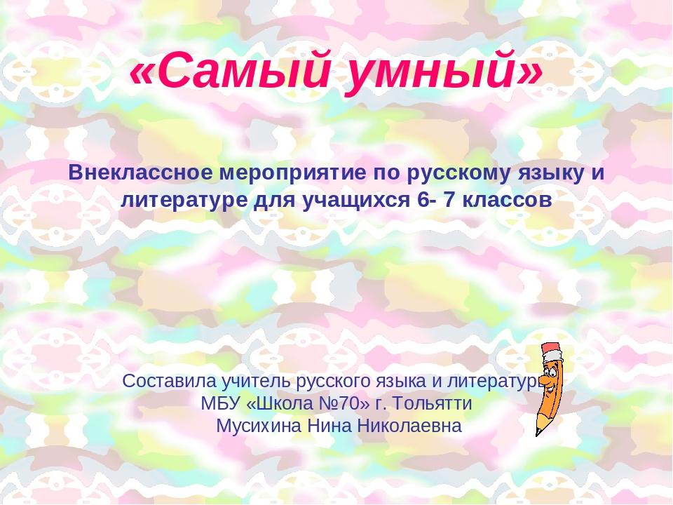 Внеклассное мероприятие по русскому языку с презентацией