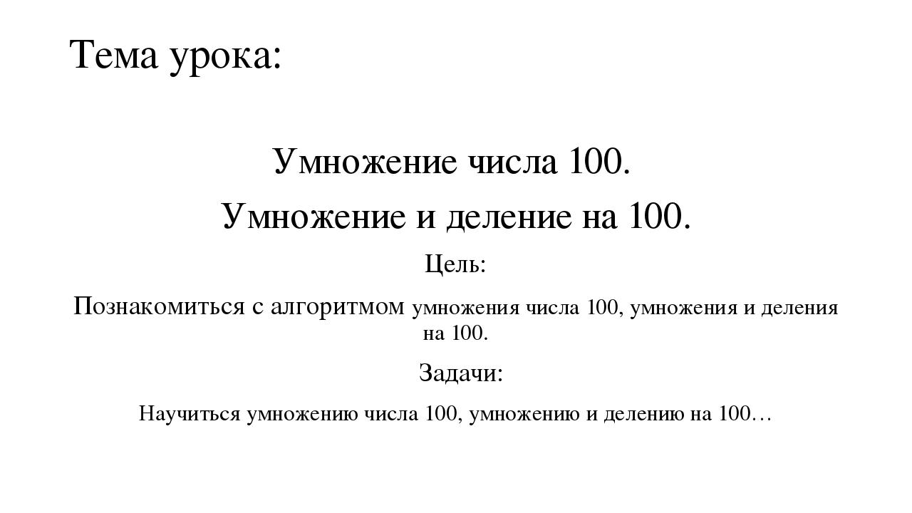 3класс математика 2100 урок умножение числа 100 умножение на 100и деление на
