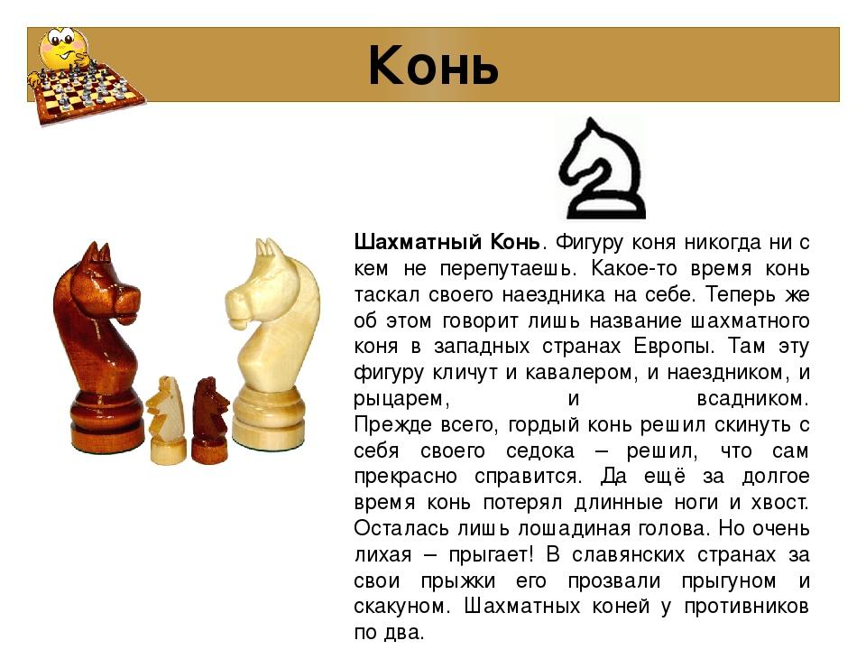 Шахматные фигуры название картинки