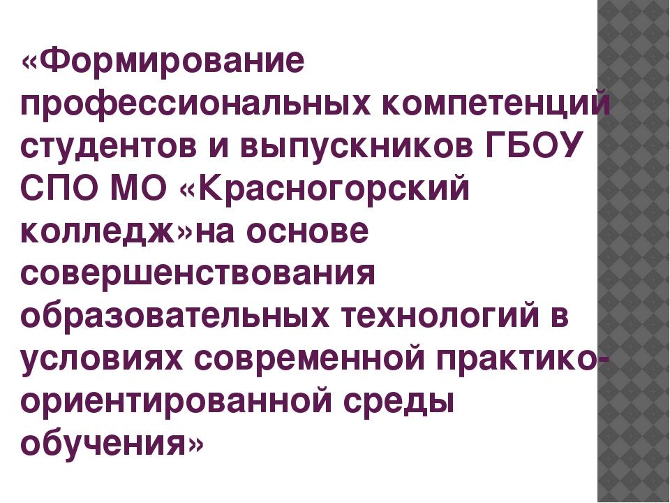 «Формирование профессиональных компетенций студентов и выпускников ГБОУ СПО М...
