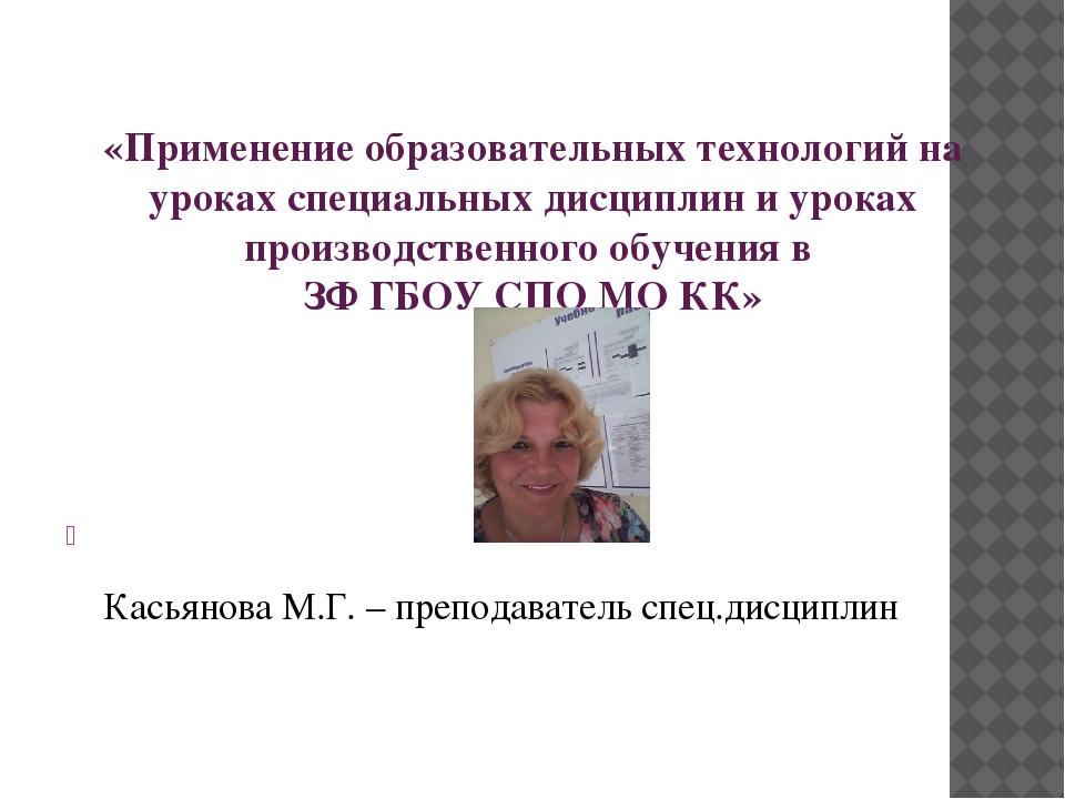 «Применение образовательных технологий на уроках специальных дисциплин и урок...