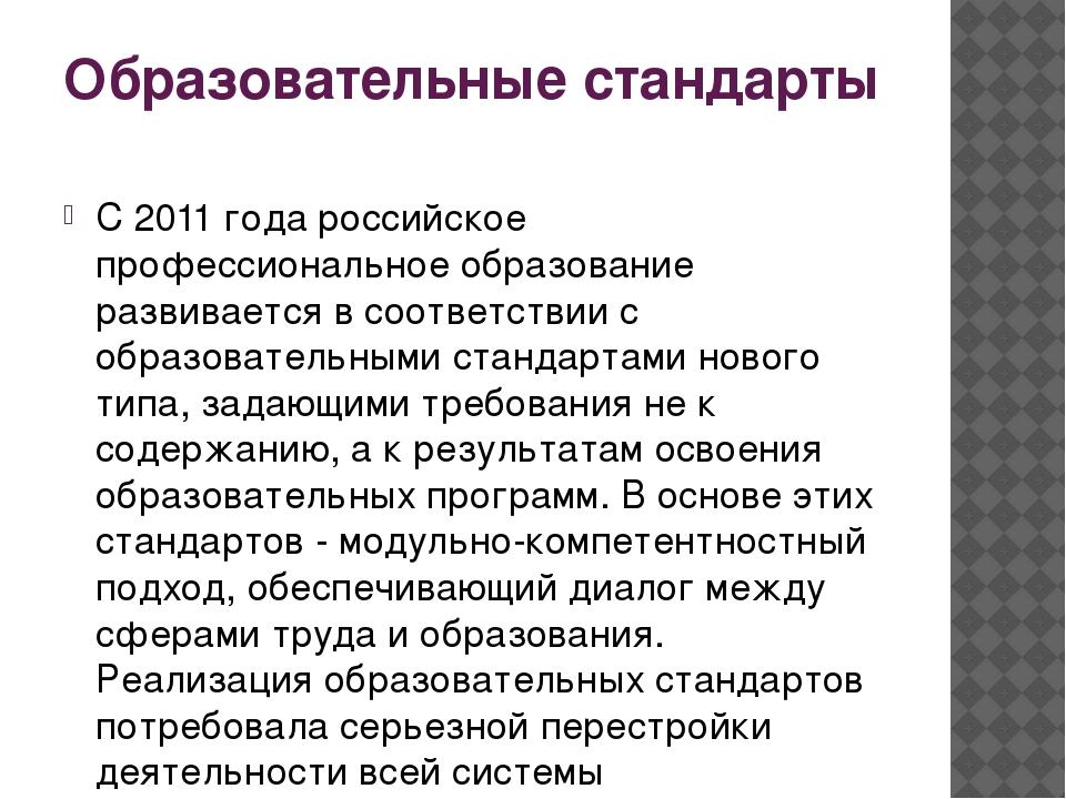 Образовательные стандарты С 2011 года российское профессиональное образование...