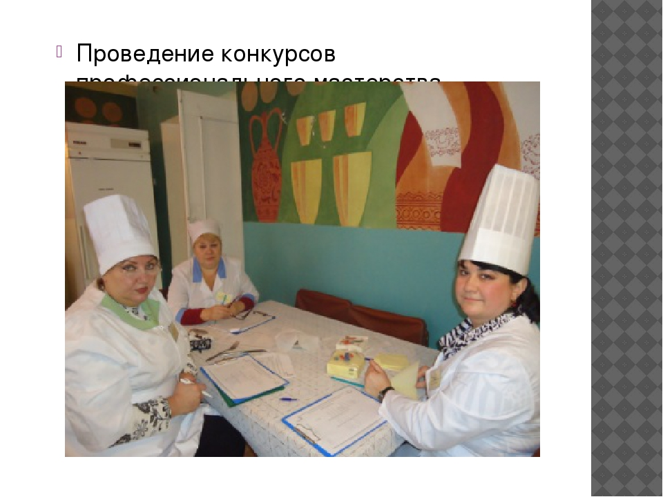 Проведение конкурсов профессионального мастерства Жюри отборочного этапа Оли...