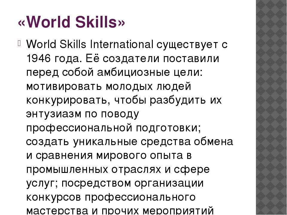 «World Skills» World Skills International существует с 1946 года. Её создател...