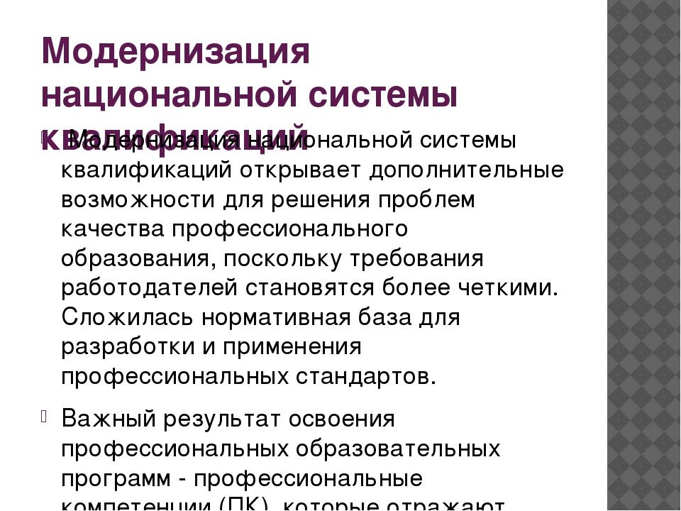 Модернизация национальной системы квалификаций Модернизация национальной сист...