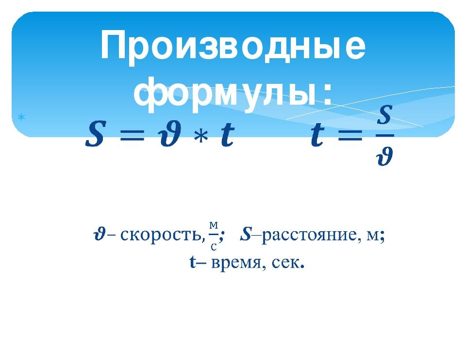 Производные формулы:
