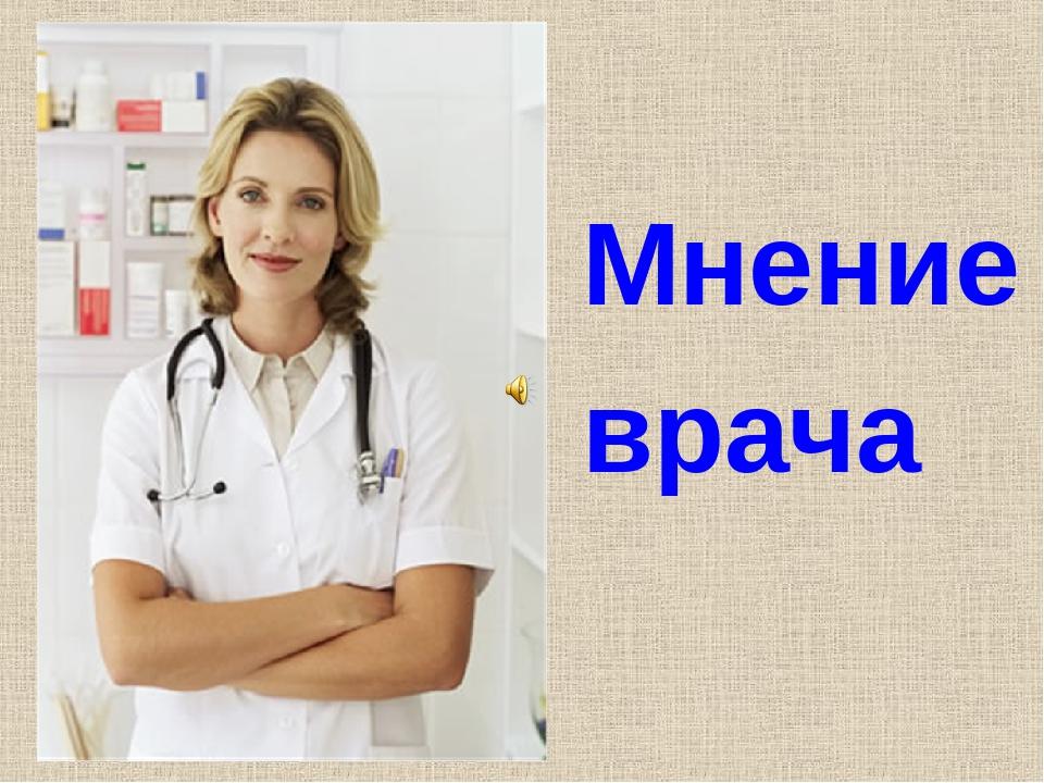 mediki-o-polze-spermi