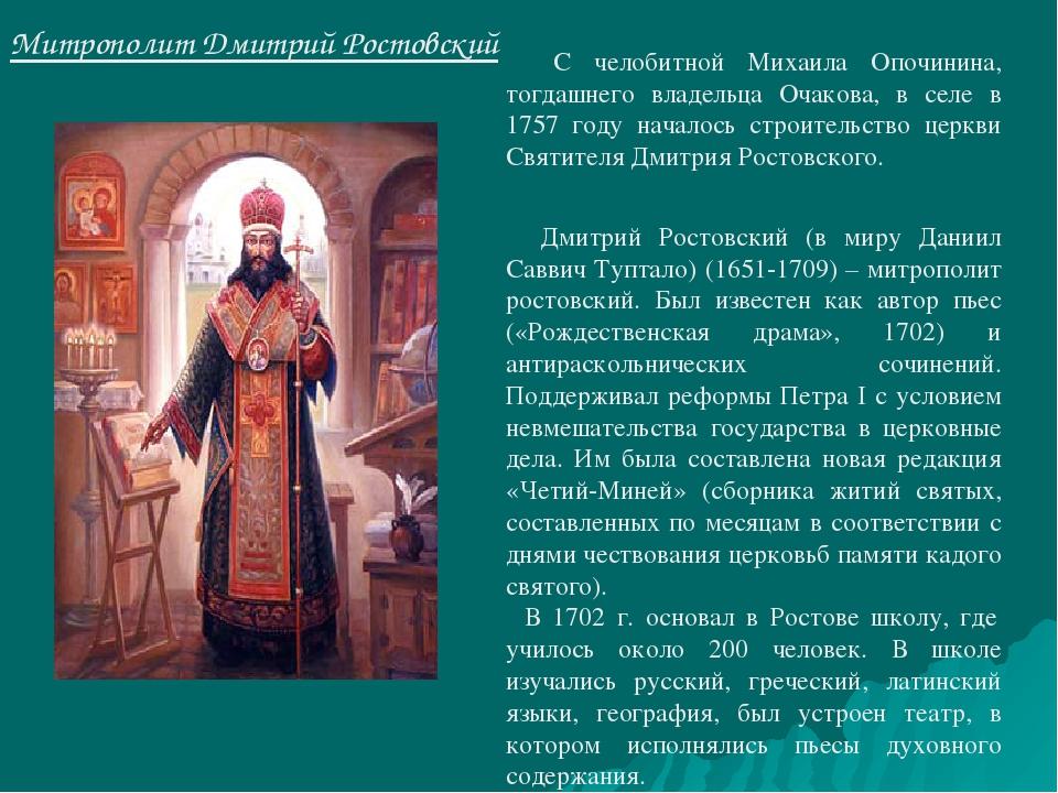 Для поднятия, открытка с днем дмитрия ростовского