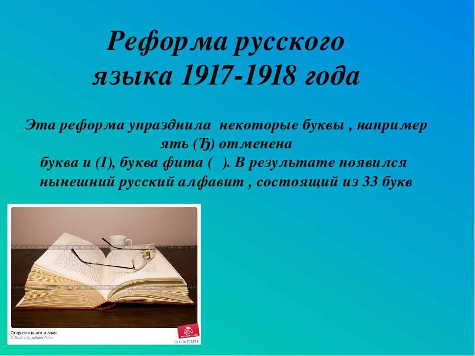 Доклад на тему как появился русский алфавит 9484