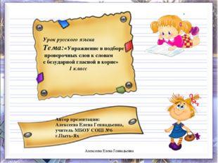 Урок русского языка Тема:«Упражнение в подборе проверочных слов к словам с бе