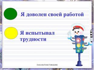 Я доволен своей работой Я испытывал трудности Алексеева Елена Геннадьевна Але