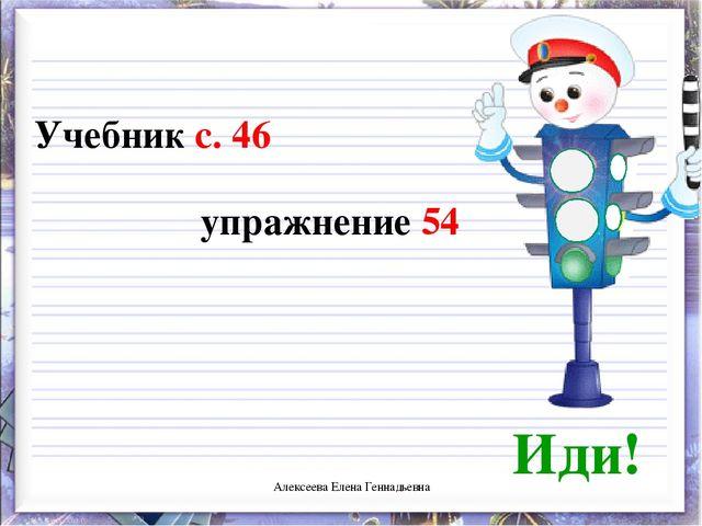 Иди! Учебник с. 46 упражнение 54 Алексеева Елена Геннадьевна Алексеева Елена...