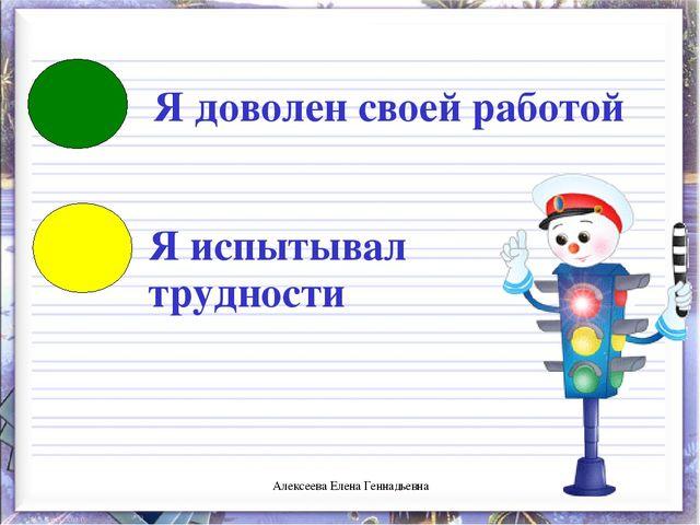 Я доволен своей работой Я испытывал трудности Алексеева Елена Геннадьевна Але...