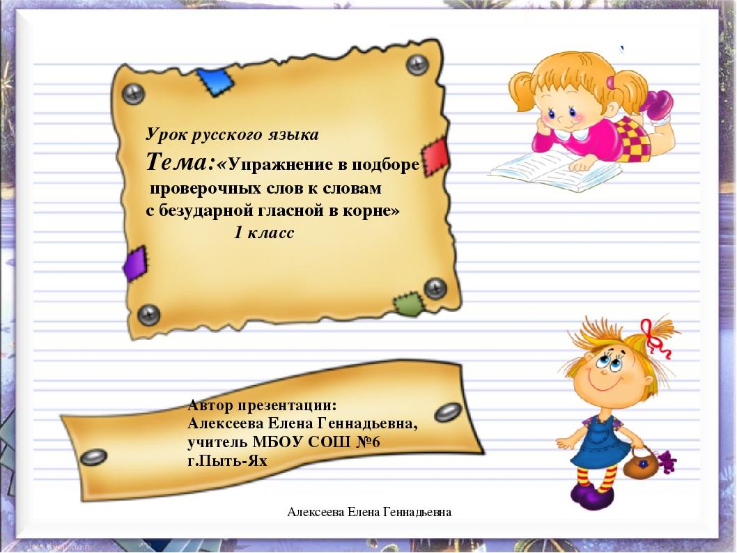 Урок русского языка Тема:«Упражнение в подборе проверочных слов к словам с бе...