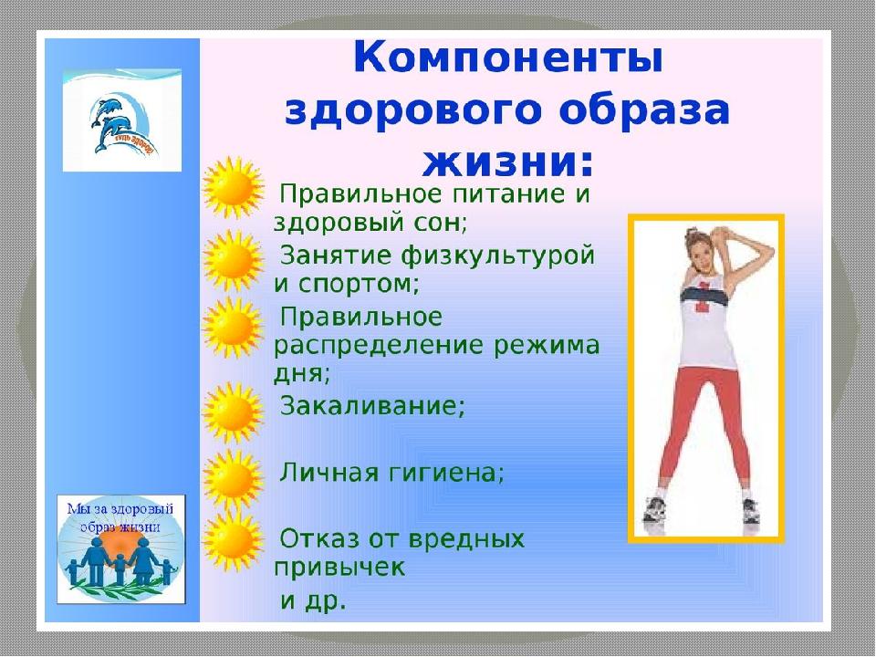 постер презентация на тему здоровый образ жизни сейчас, будучи мамой
