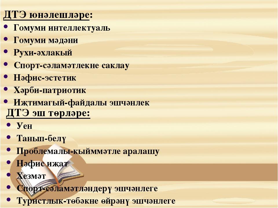 ДТЭ юнәлешләре: Гомуми интеллектуаль Гомуми мәдәни Рухи-әхлакый Спорт-сәламәт...