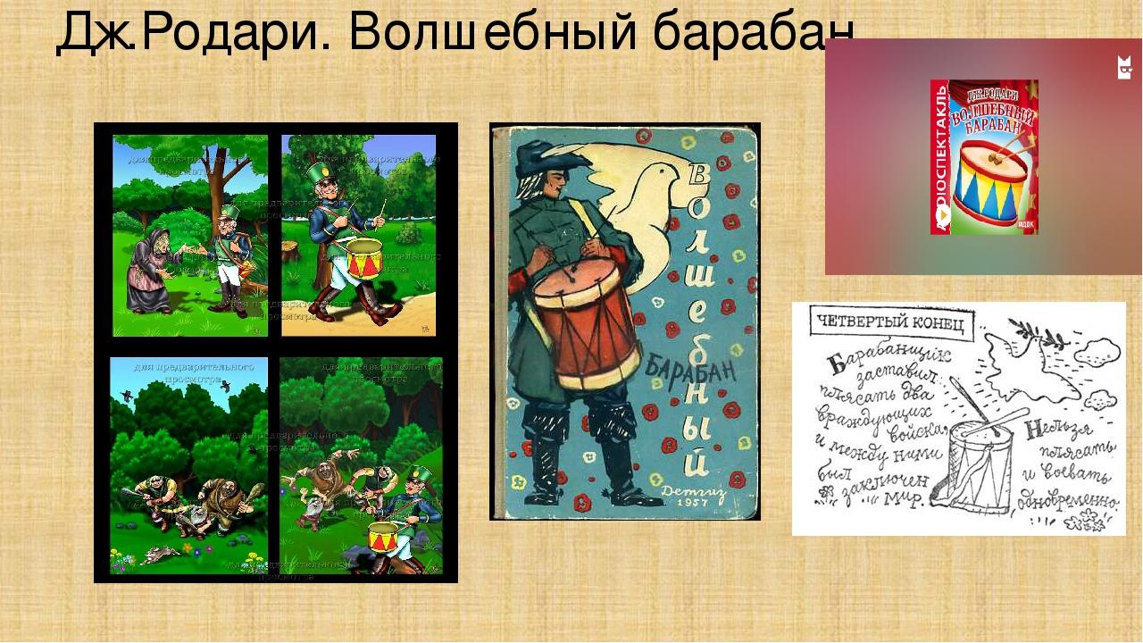 Картинки к сказке волшебный барабан дж родари