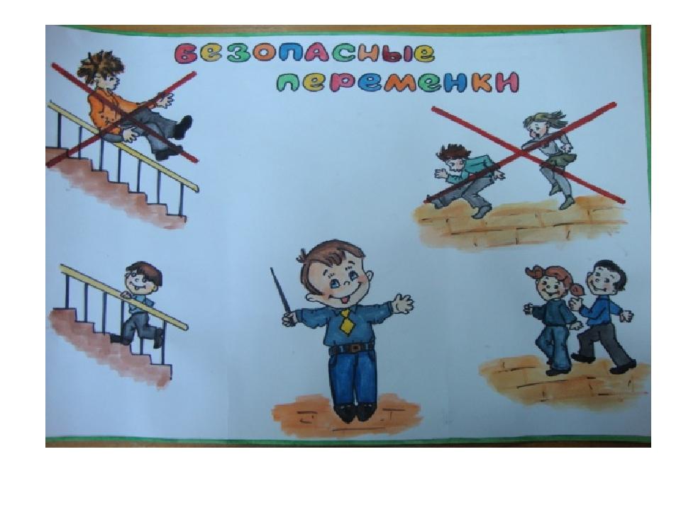 Картинка техника безопасности для детей в школе