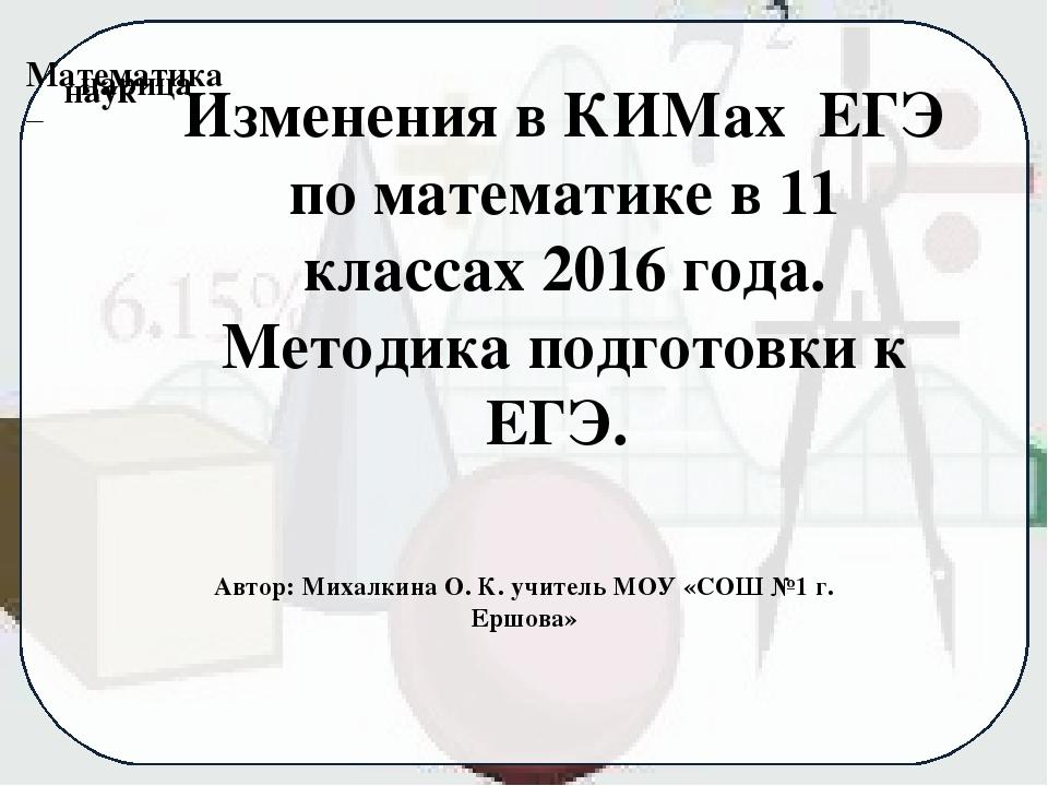 Изменения в КИМах ЕГЭ по математике в 11 классах 2016 года. Методика подготов...