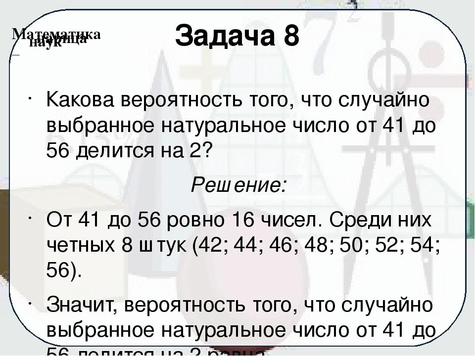 Задача 8 Какова вероятность того, что случайно выбранное натуральное число от...