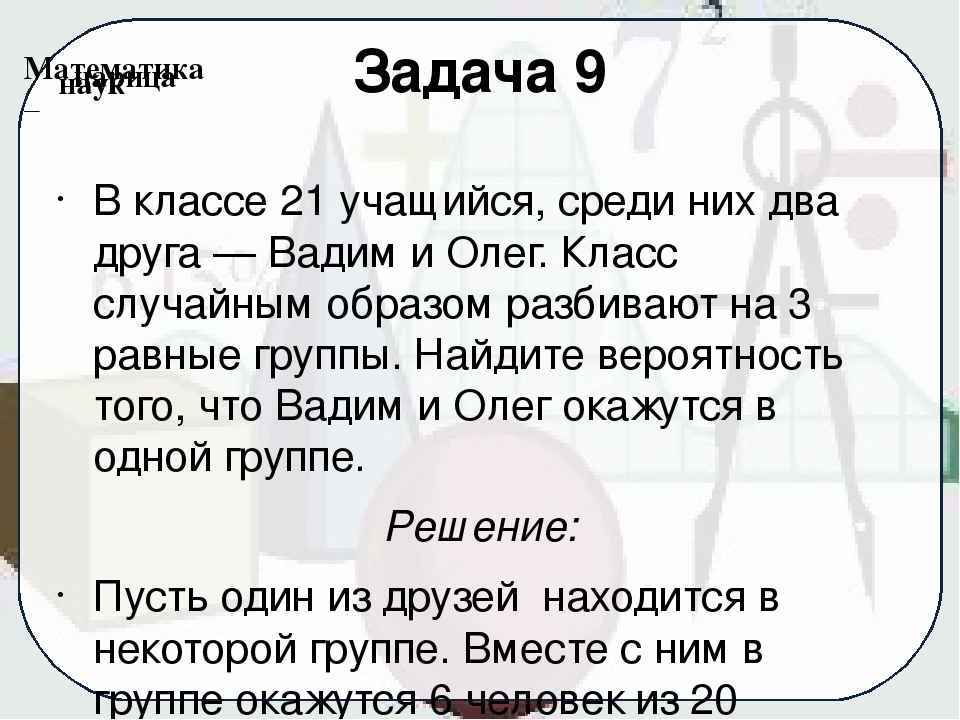 Задача 9 В классе 21 учащийся, среди них два друга— Вадим и Олег. Класс случ...