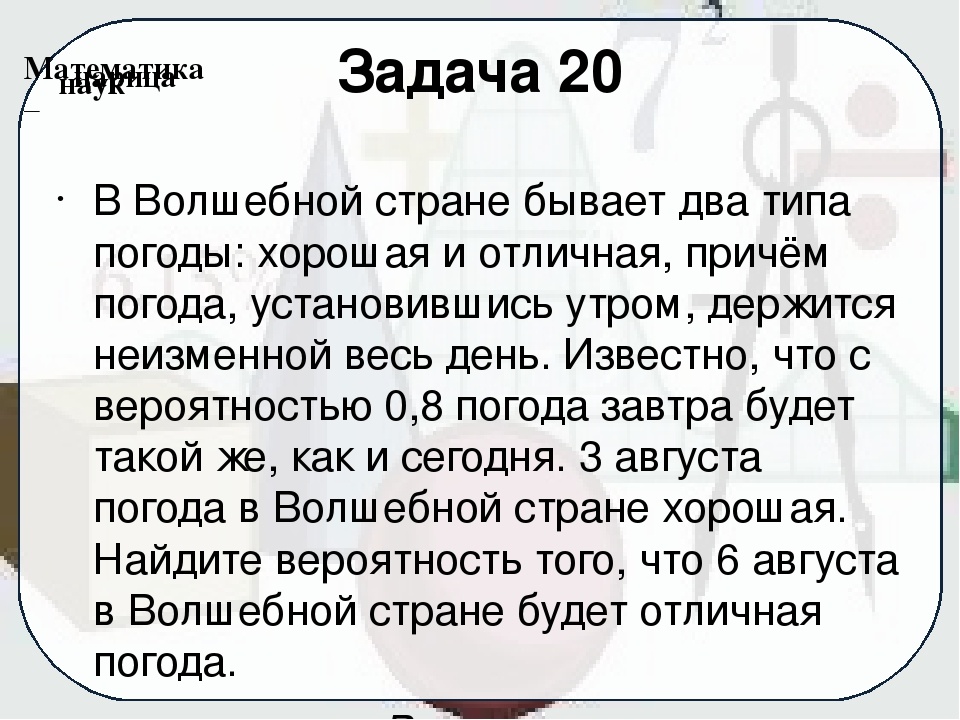 Задача 20 В Волшебной стране бывает два типа погоды: хорошая и отличная, прич...