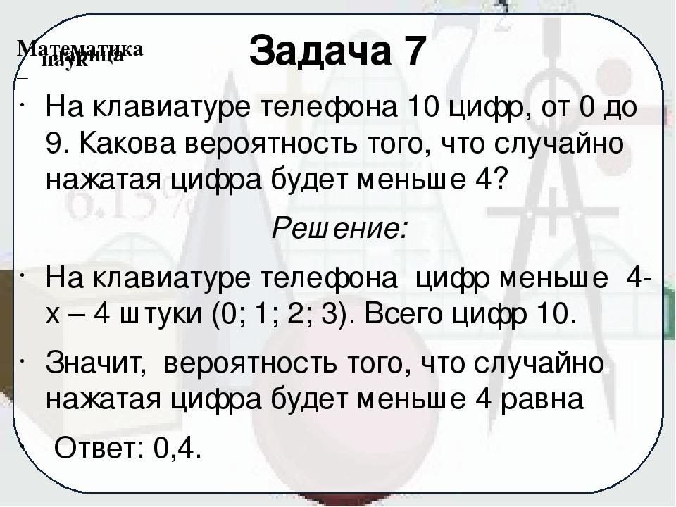 Задача 7 На клавиатуре телефона 10 цифр, от 0 до 9. Какова вероятность того,...