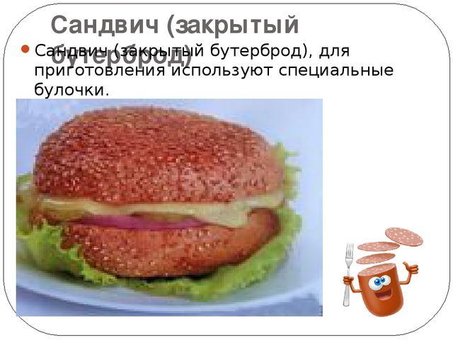 Сандвич (закрытый бутерброд) Сандвич (закрытый бутерброд), для приготовления...