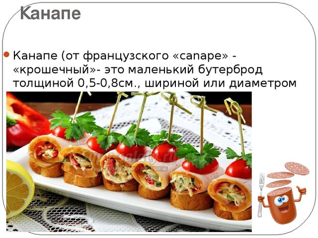Канапе Канапе (от французского «canape» - «крошечный»- это маленький бутербро...