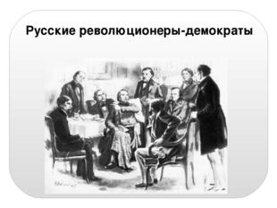 Русские революционеры-демократы