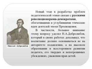 Новый этап в разработке проблем педагогической этики связан с русскими револю