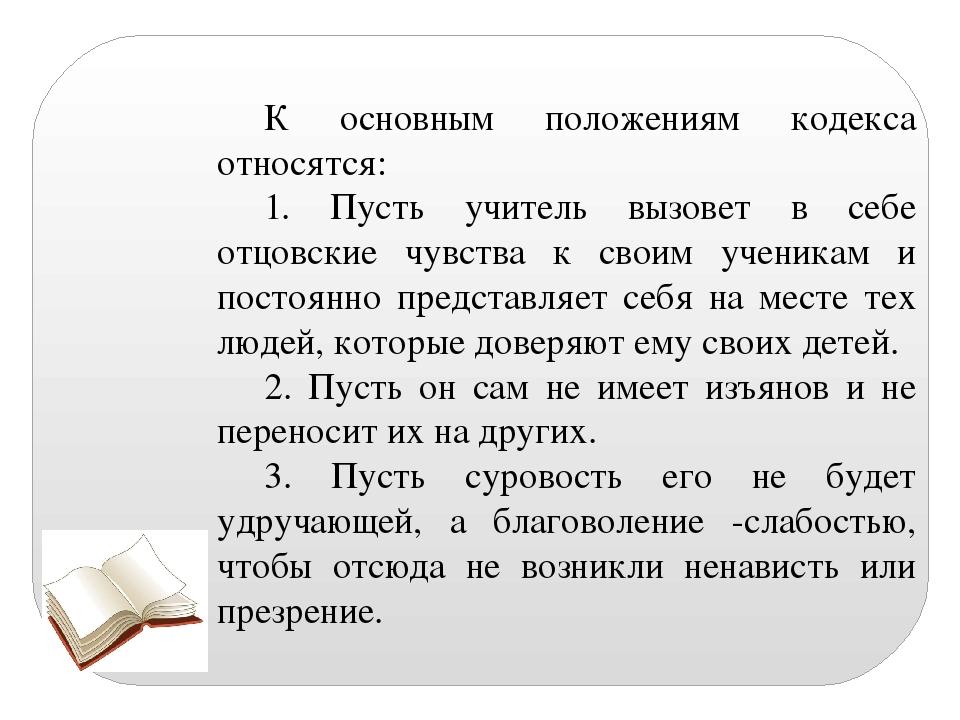 К основным положениям кодекса относятся: 1. Пусть учитель вызовет в себе отцо...