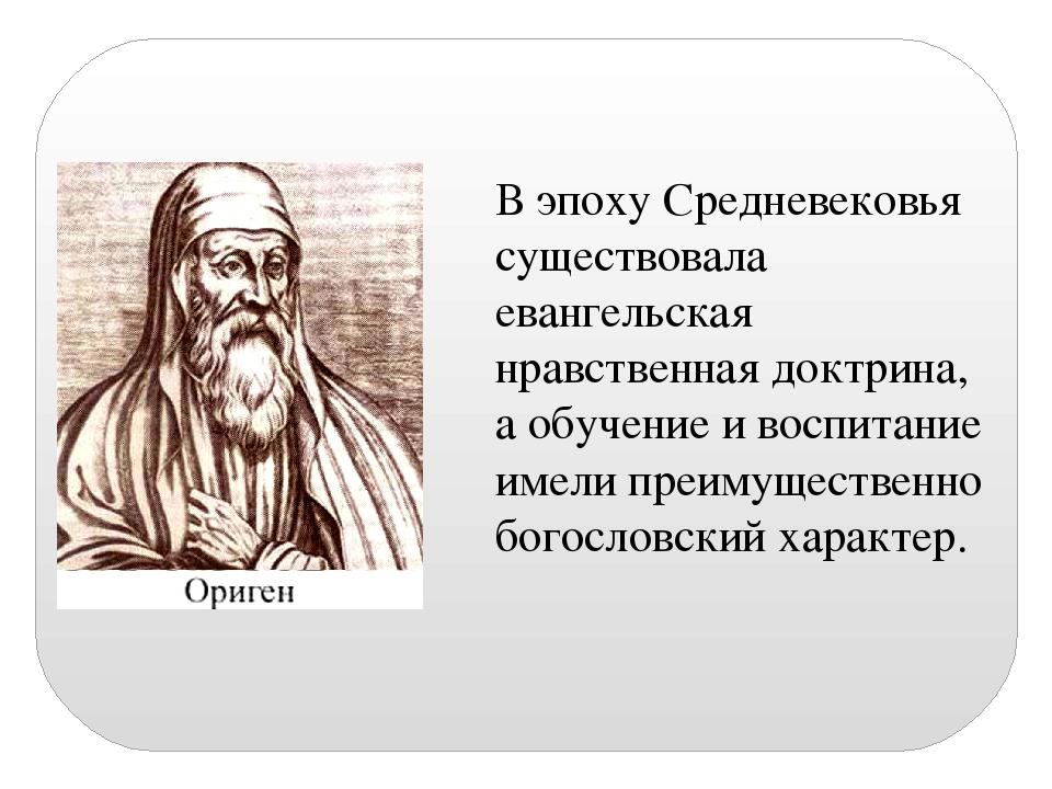 В эпоху Средневековья существовала евангельская нравственная доктрина, а обуч...