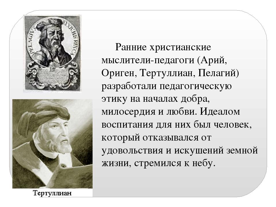 Ранние христианские мыслители-педагоги (Арий, Ориген, Тертуллиан, Пелагий) р...