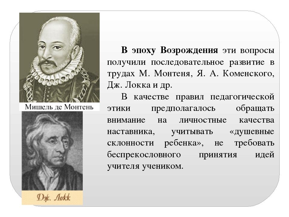 В эпоху Возрождения эти вопросы получили последовательное развитие в трудах М...