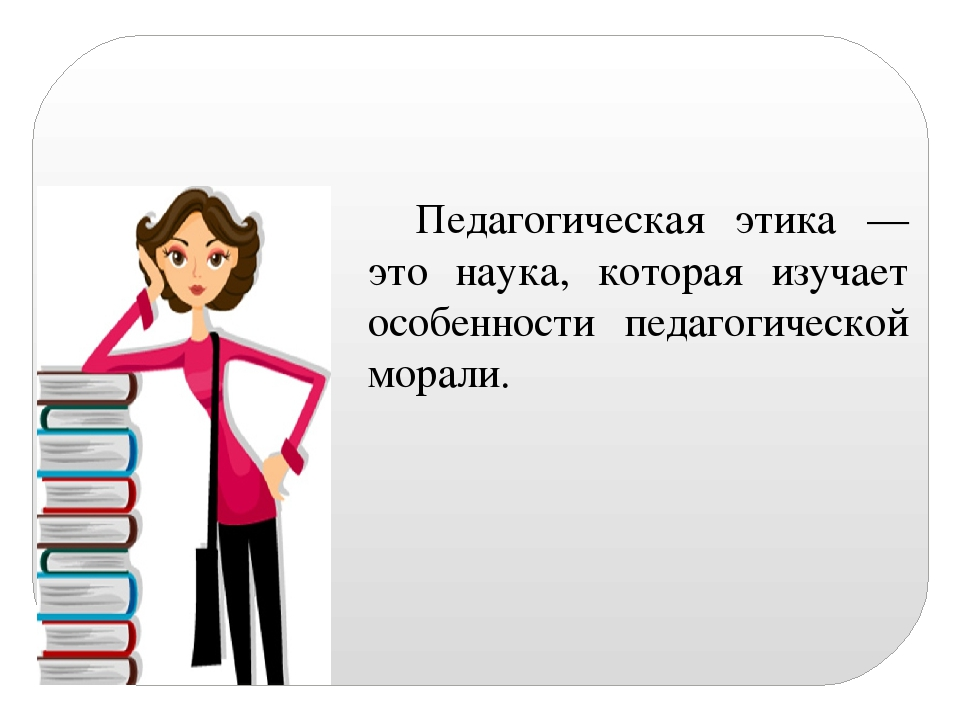 Педагогическая этика — это наука, которая изучает особенности педагогической...